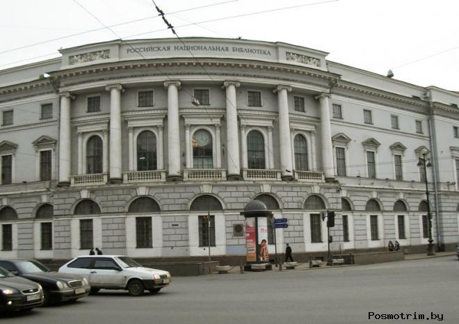 Российская национальная библиотека Санкт-Петербург
