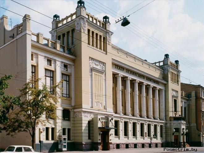Театр «Ленком» Москва