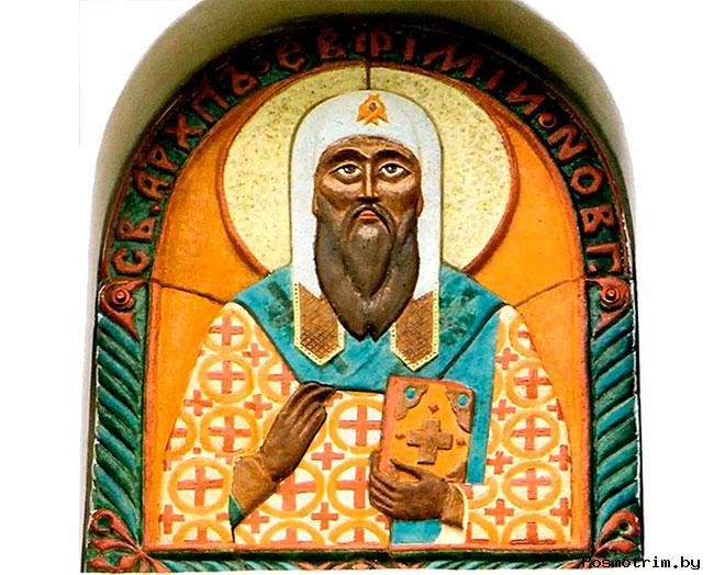 Святитель Евфимий II Вяжищскийархиепископ Новгородский