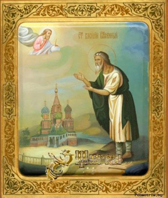 Святой Блаженный Василий московский