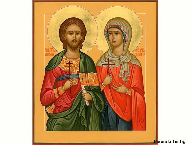 Святые мученики Адриан и Наталия