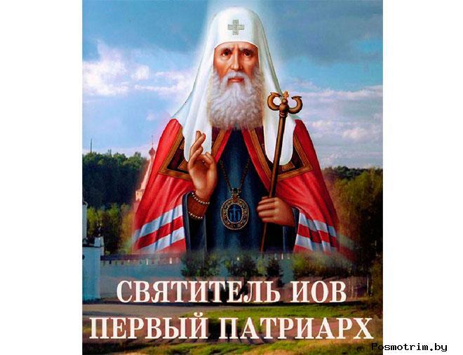 Святитель Иоф - первый Патриарх Московский
