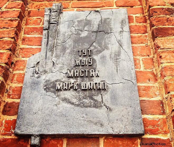 Достопримечательности вблизи Музея Марка Шагала