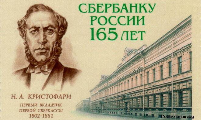 Первые сберегательные кассы в России