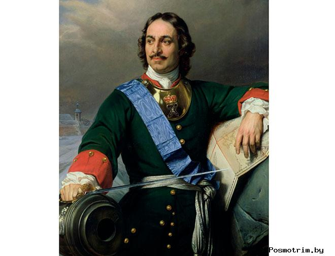 Пётр I Алексеевич Великий