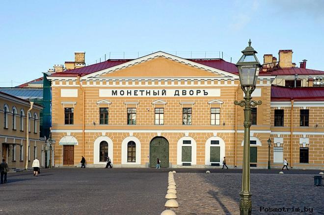 Монетный двор Санкт-Петербург
