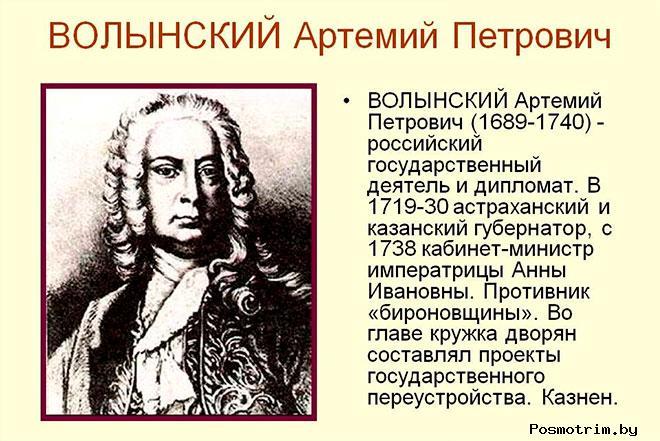 Волынский Артемий Петрович
