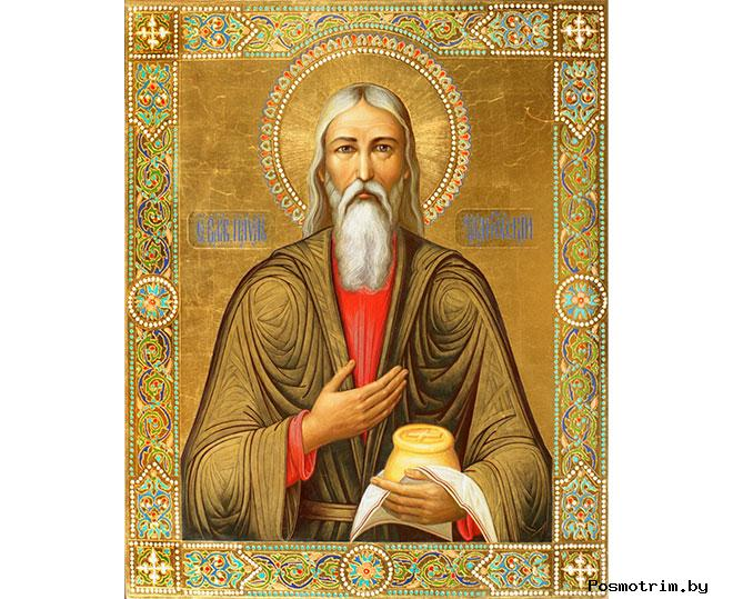 Святой Павел Таганрогский