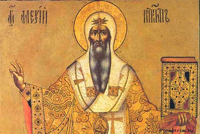 Митрополит Алексий Московский Святитель и чудотворец
