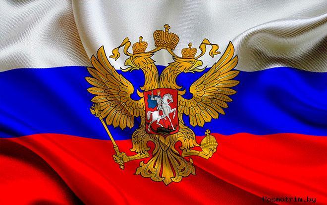История российского триколора кратко