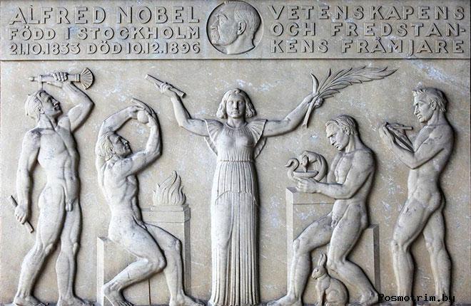 Нобели и Нобелевские премии