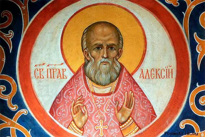 Алексий Мечёв прославление в лике святых