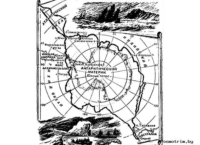 Открытие Антарктиды Беллинсгаузеном и Лазаревым
