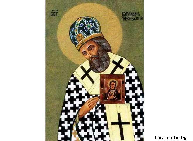 Святитель Варлаам Тобольский