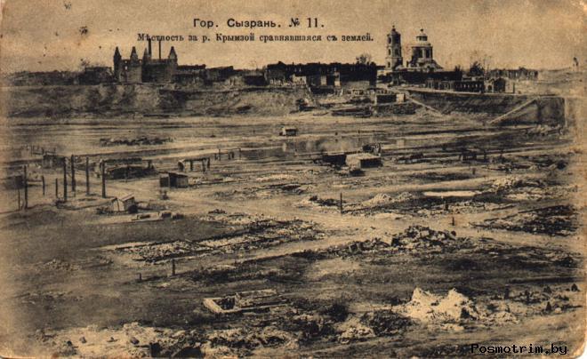 Пожар в Сызрани 1906 года