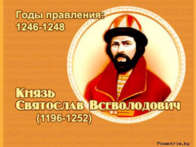 Князь Святослав Всеволодович (1196—1252)