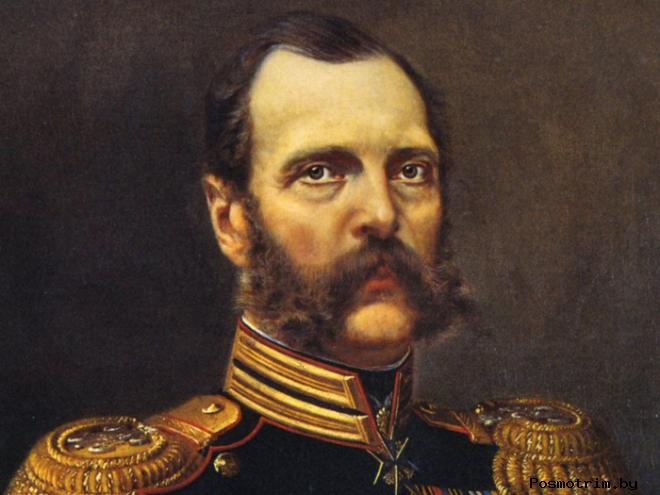 Император Александр II Романов Царь-Освободитель