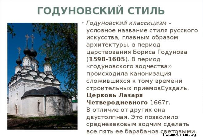 Годуновский стиль в архитектуре