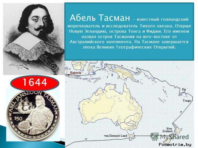 Открытие Новой Зеландии Абелем Тасманом