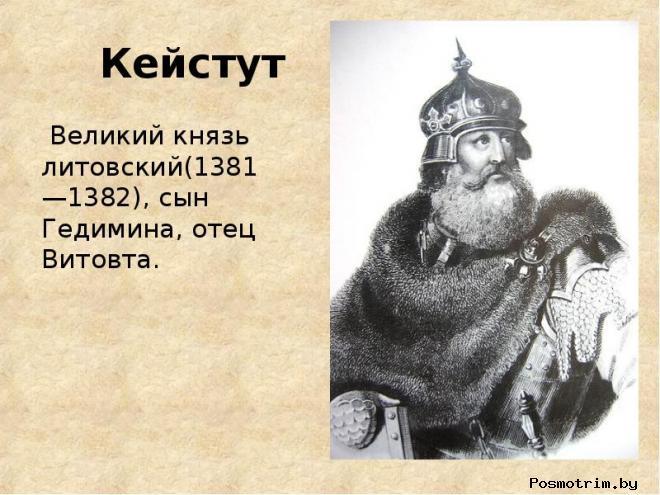 Кейстут князь Литвы