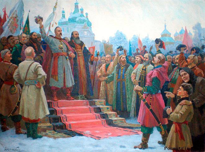 Переяславская рада 1654 года - воссоединении Украины с Россией