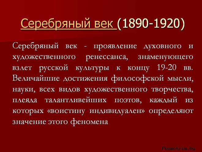 Серебряный век в России