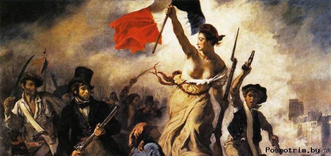 Свобода, ведущая народ Эжен Делакруа (1798-1863)