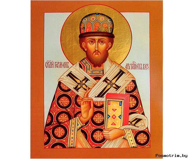 Святитель Герман Казанский