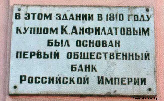 Первый общественный банк в Слободском