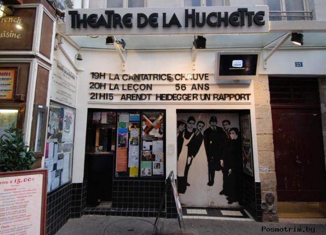 Театр на улице Юшет