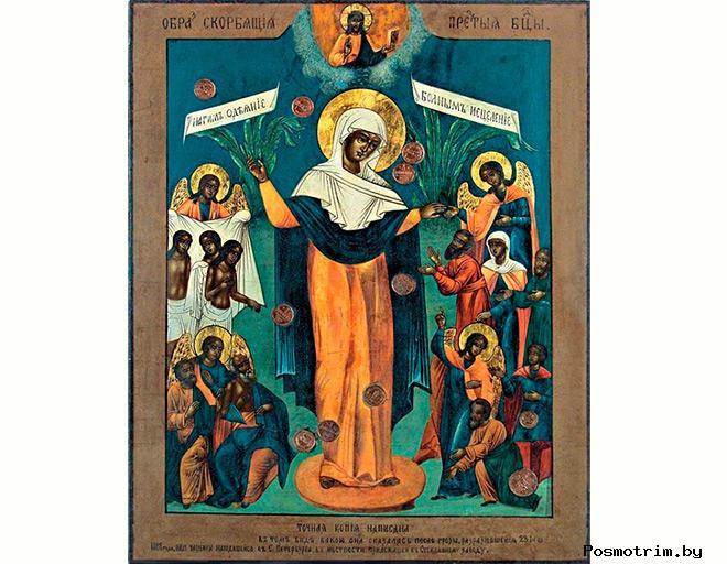 Икона Божией Матери «Всех скорбящих Радость» (с грошиками)