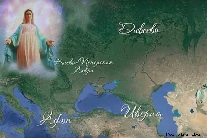 Уделы Пресвятой Богородицы на Земле