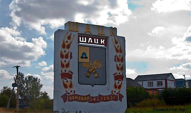 Город Шацк достопримечательности