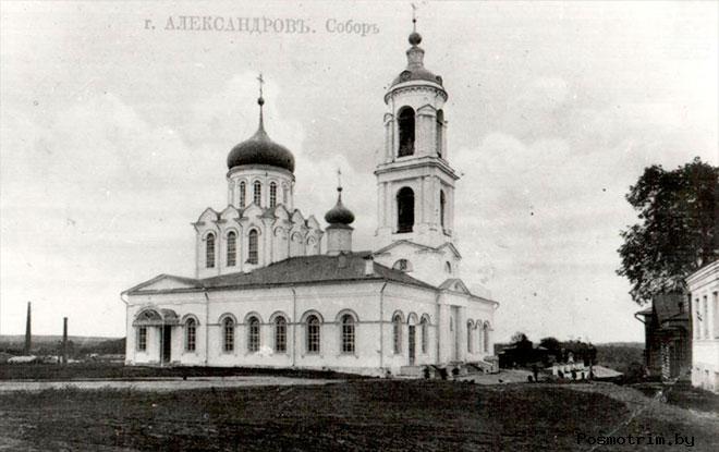Собор Рождества Христова Александров