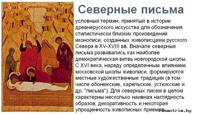 Северная иконопись - «Северные письма»