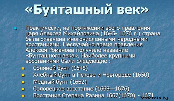 Бунташный век в России
