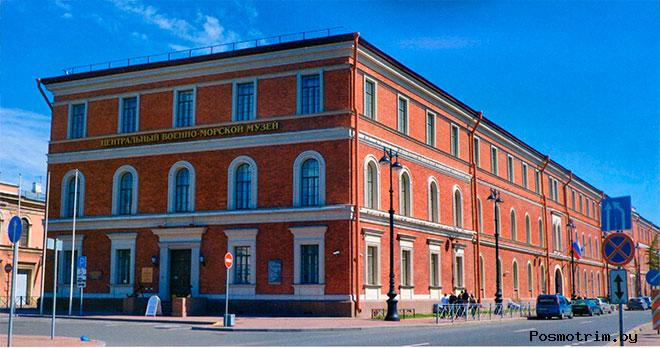 Военно-морской музей Санкт-Петербург