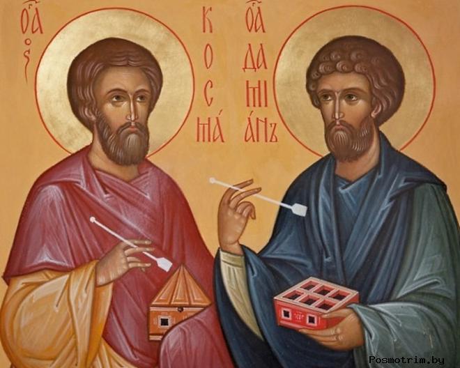 Косма и Дамиан Святые бессребреники