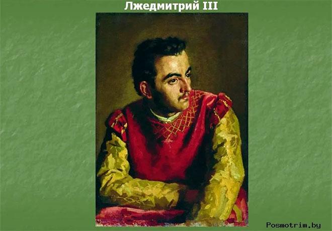Лжедмитрий III - «Псковский вор»