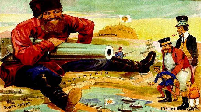 Русско - Японская война