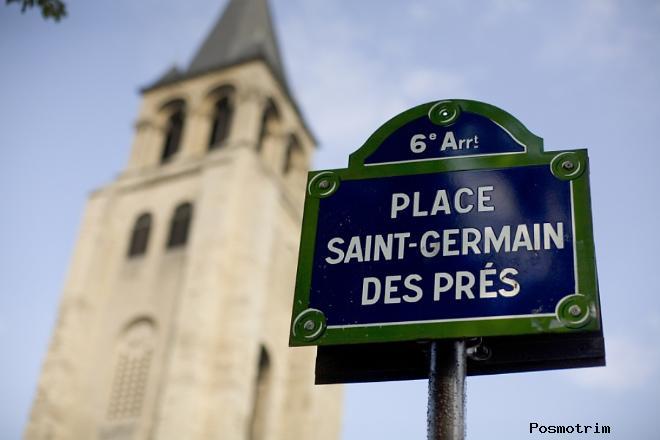 Экскурсии в районе Сен-Жермен
