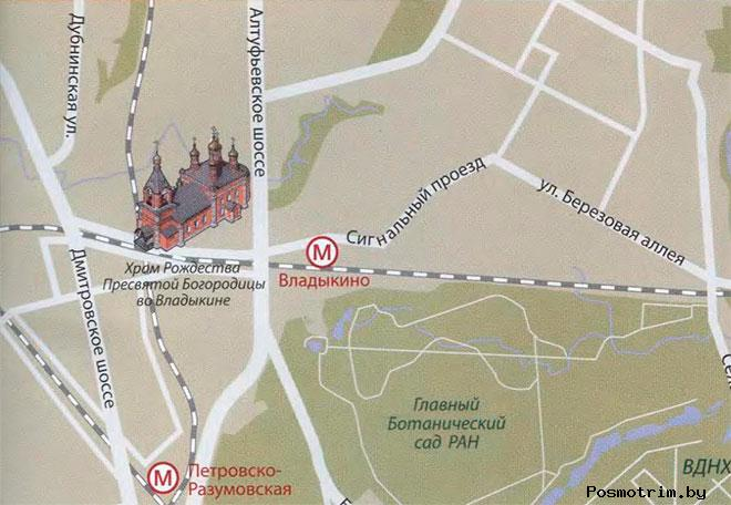 Храм Рождества Пресвятой Богородицы Владыкино богослужения контакты как добраться расположение на карте
