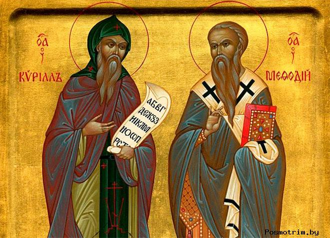 Равноапостольные Кирилл и Мефодий Святые братья