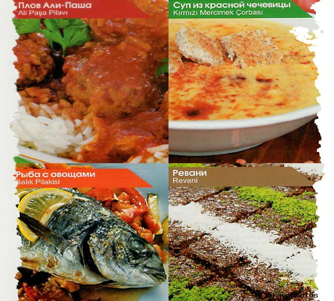 Традиционные блюда Турецкой кухни