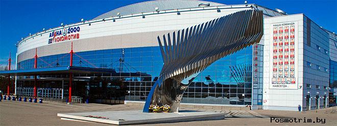 «Арена 2000» Ярославль