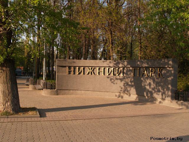 Нижний парк Липецк