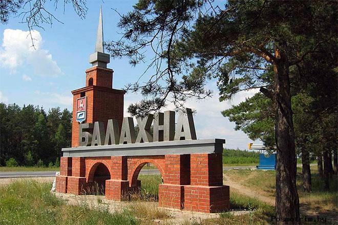История города Балахна