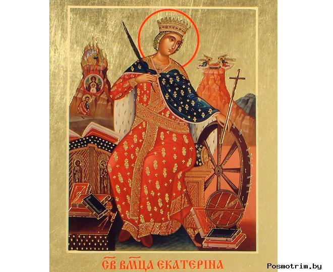 Святая Екатерина великомученица