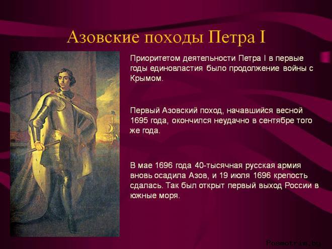 Азовские походы Петра I (1695—1696 гг.)