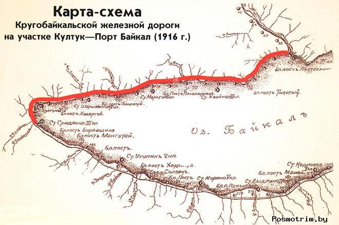 Кругобайкальская железная дорога строительство